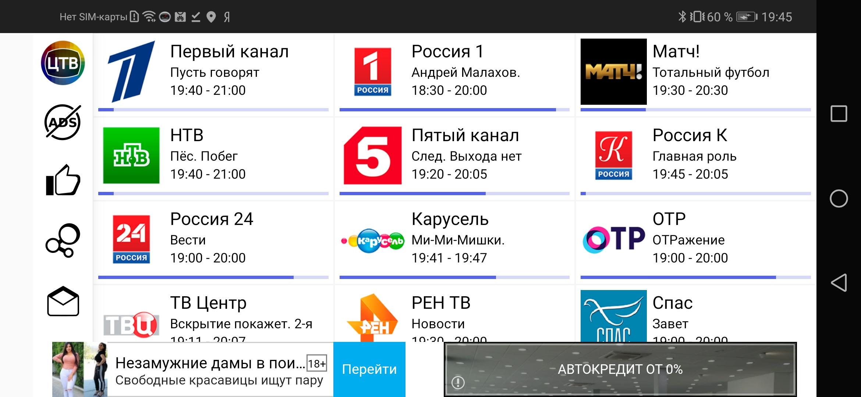 Цифровое ТВ 20 каналов бесплатно скриншот 1