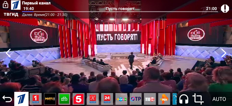 Цифровое ТВ 20 каналов бесплатно скриншот 2