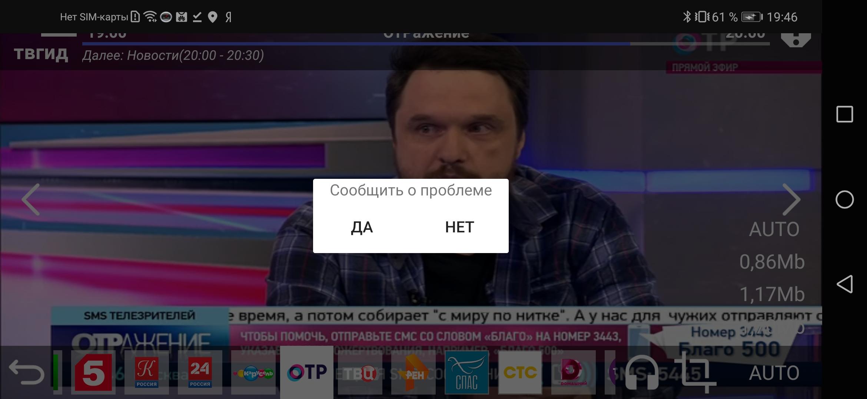Цифровое ТВ 20 каналов бесплатно скриншот 3