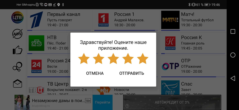 Цифровое ТВ 20 каналов бесплатно скриншот 4