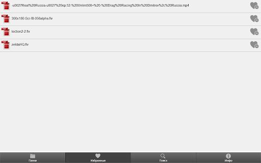 FLV HD MP4 Видео Плеер скриншот 3