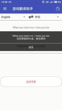 Экранный перевод: игра-переводчик скриншот 3