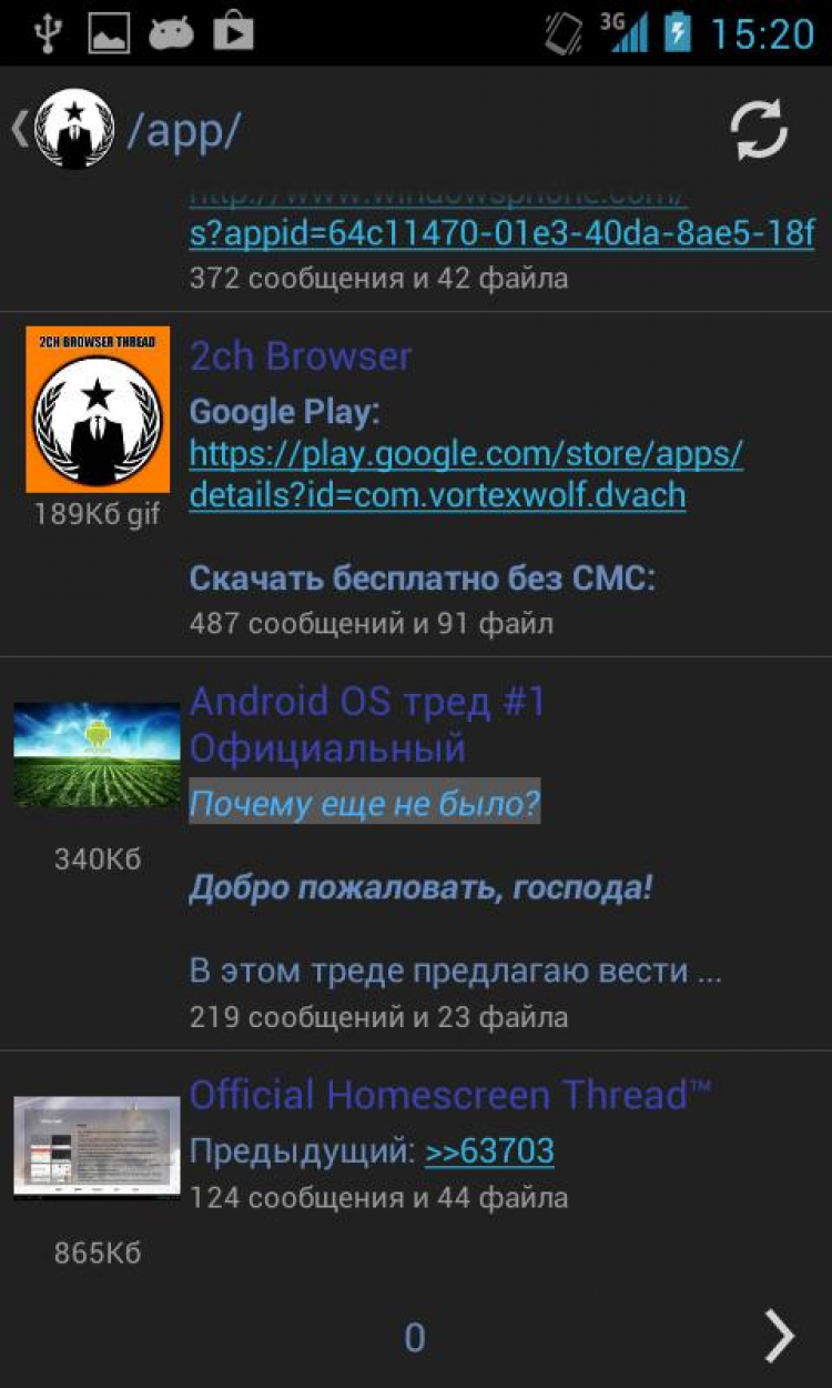 2ch Browser скриншот 2
