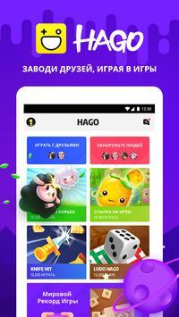 HAGO – Онлайн игры с друзьями скриншот 1