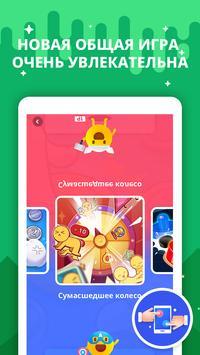 HAGO – Онлайн игры с друзьями скриншот 5