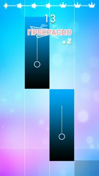 Magic Tiles 3 скриншот 1