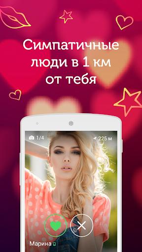 LovePlanet скриншот 1