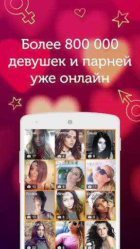 LovePlanet скриншот 2