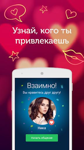 LovePlanet скриншот 3