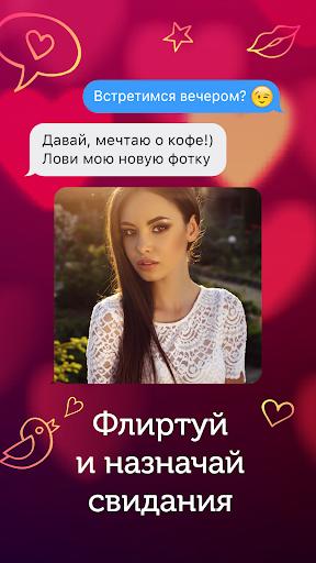 LovePlanet скриншот 4