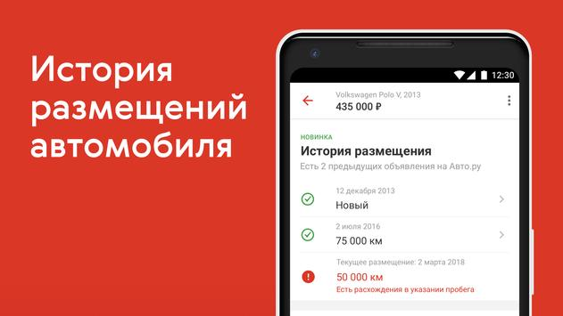 Авто.ру скриншот 1