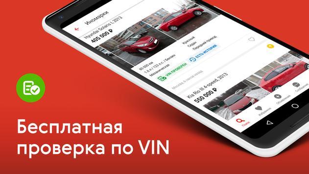 Авто.ру скриншот 2