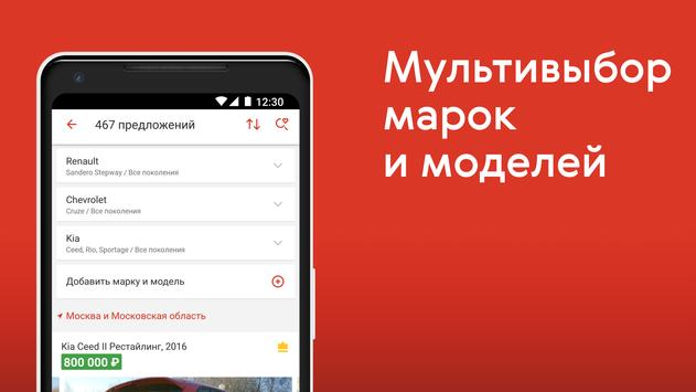 Авто.ру скриншот 3