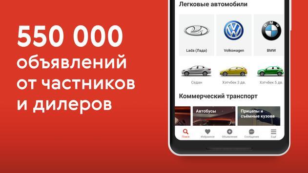 Авто.ру скриншот 4