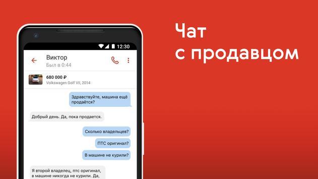 Авто.ру скриншот 5