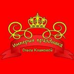 Империя Праздника - Ольги Климовой