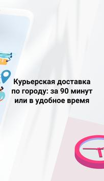 Dostavista скриншот 2