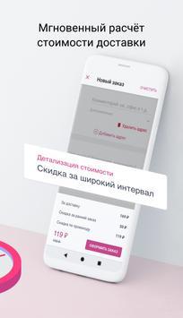 Dostavista скриншот 3