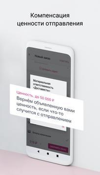 Dostavista скриншот 4