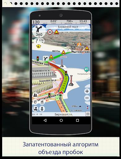 GeoNET навигатор скриншот 1