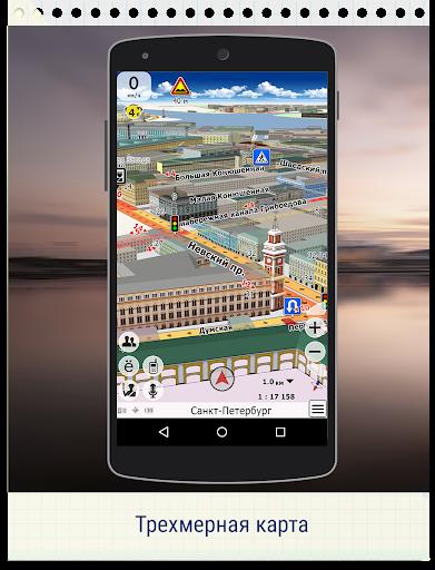 GeoNET навигатор скриншот 3