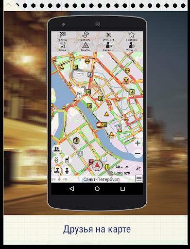 GeoNET навигатор скриншот 4
