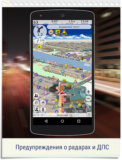 GeoNET навигатор скриншот 5