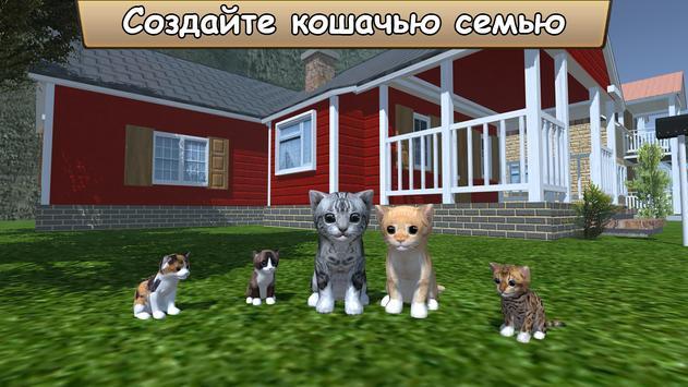 Симулятор Кота скриншот 1