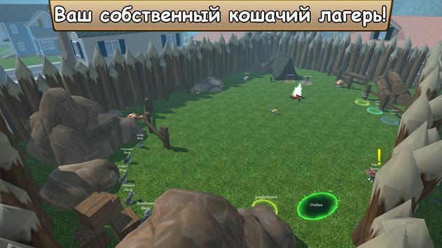 Симулятор Кота скриншот 3