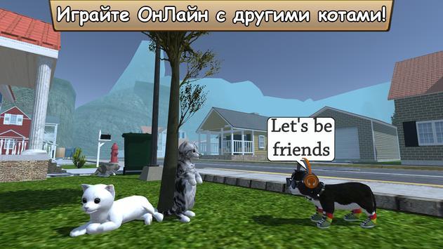 Симулятор Кота скриншот 4