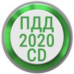 Билеты ПДД 2021 РФ CD