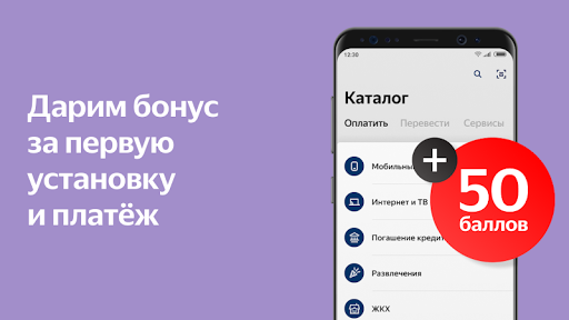 Яндекс.Деньги скриншот 1