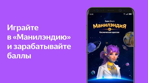 Яндекс.Деньги скриншот 2
