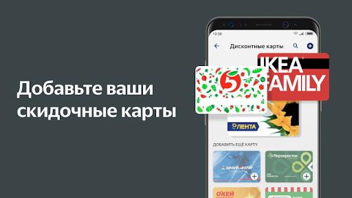 Яндекс.Деньги скриншот 3