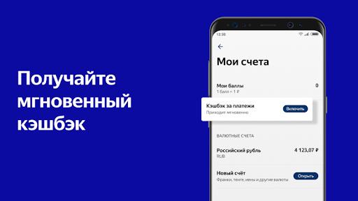 Яндекс.Деньги скриншот 4