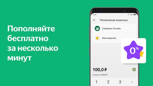 Яндекс.Деньги скриншот 5