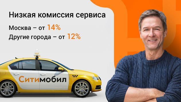 Ситимобил для водителей скриншот 1