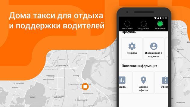 Ситимобил для водителей скриншот 3
