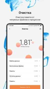 Mi Проводник скриншот 2