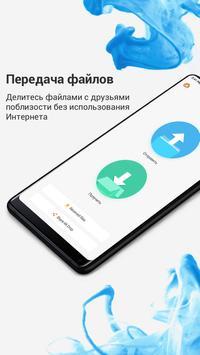 Mi Проводник скриншот 5