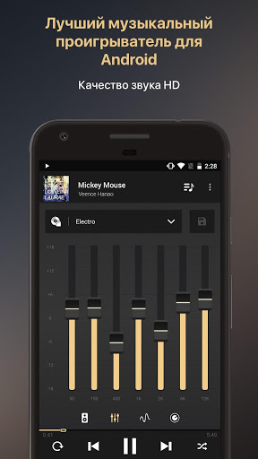 Equalizer Music Player Booster скриншот 1