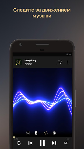Equalizer Music Player Booster скриншот 3
