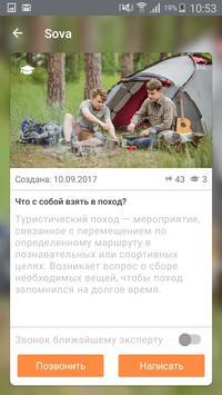 SOVA скриншот 2