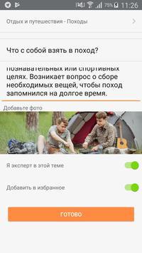 SOVA скриншот 3