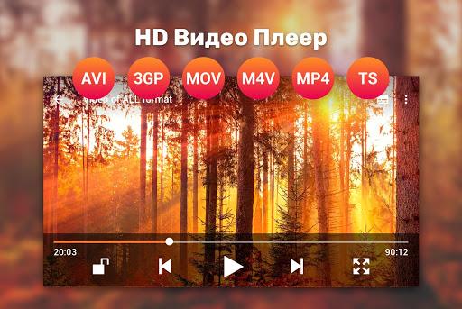 HD Видео Плеер скриншот 3