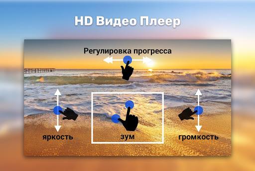 HD Видео Плеер скриншот 4