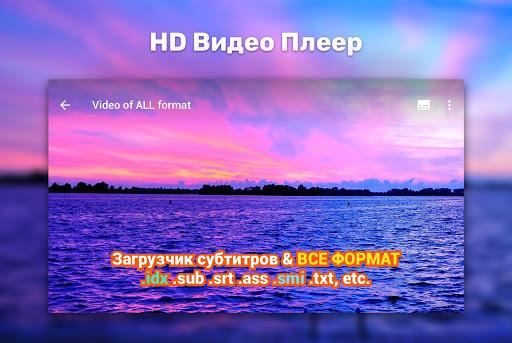 HD Видео Плеер скриншот 5
