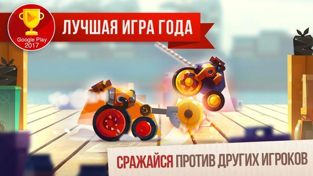 CATS: Crash Arena Turbo Stars скриншот 1