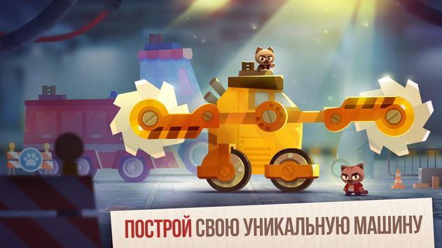 CATS: Crash Arena Turbo Stars скриншот 2