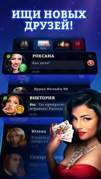 Дурак Онлайн 3D скриншот 3